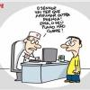 Plano de saúde!
