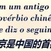 Provérbio Chinês